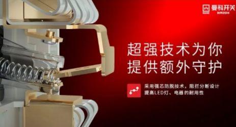 曼科电工速装开关插座提供安全环境,防范潮湿季频发电气事故丝锥夹头